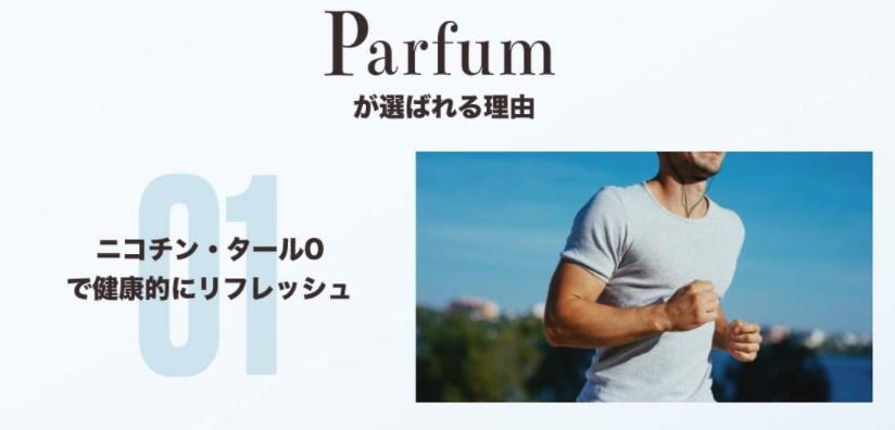 パルファン(Parfum)のメリット・デメリットを紹介!効果や健康への害も調査